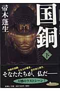 国銅 下の本