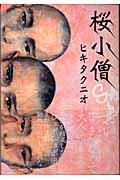 桜小僧の本