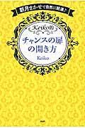Keiko的チャンスの扉の開き方の本