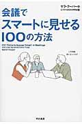 会議でスマートに見せる100の方法の本