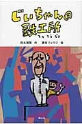 じいちゃんの鉄工所の本