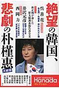 絶望の韓国、悲劇の朴槿惠大統領の本