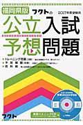 福岡県版フクトの公立入試予想問題 2017年度受験用の本