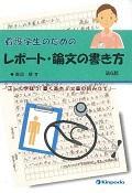第6版 看護学生のためのレポート・論文の書き方 第6版の本