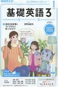 NHK ラジオ 基礎英語3 2017年 01月号の本