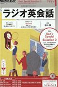 NHK ラジオ ラジオ英会話 2017年 01月号の本