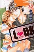 L・DK 22の本
