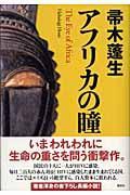 アフリカの瞳の本