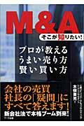 M&Aそこが知りたい!の本