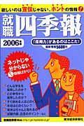 就職四季報 2006年版の本