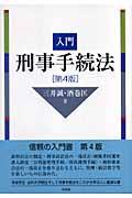 入門刑事手続法の本