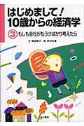 はじめまして!10歳からの経済学 3の本