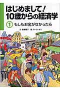 はじめまして!10歳からの経済学 1の本