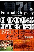 1974フットボールオデッセイの本