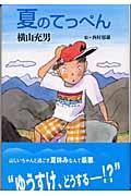 夏のてっぺんの本