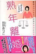 あなたのとなりの熟年離婚の本