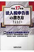 法人税申告書の書き方 平成17年版の本