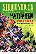 Ultimate cut up music 2000ー2005総集編の本