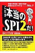 これが本当のSPI2だ!の本