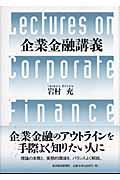 企業金融講義の本