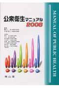 公衆衛生マニュアル 2006の本