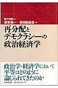 再分配とデモクラシーの政治経済学の本