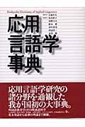 応用言語学事典の本
