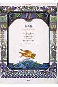 金の魚(さかな)の本