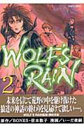 Wolf's rain 2の本