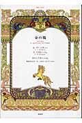 金の鶏の本