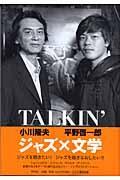 Talkin'ジャズ×文学の本