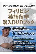 フィリピン英語留学潜入DVDブックの本