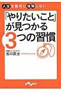 「やりたいこと」が見つかる3つの習慣の本