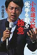 小泉進次郎「先手を取る」極意の本