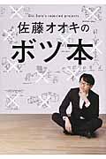 佐藤オオキのボツ本の本