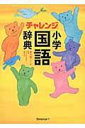 第6版 コンパク チャレンジ小学国語辞典