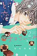 とけない恋とチョコレ−ト 2の本