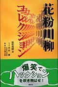 花粉川柳コレクションの本