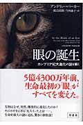 眼の誕生の本