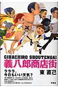 義八郎商店街の本