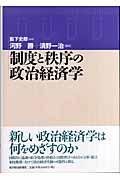 制度と秩序の政治経済学の本