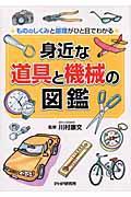 身近な道具と機械の図鑑の本