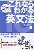 10日間レッスンこれならわかる英文法の本