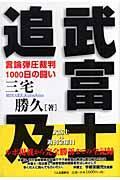 武富士追及の本