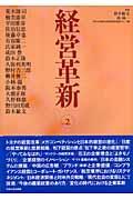 経営革新 vol.2の本