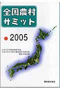 全国農村サミット 2005の本