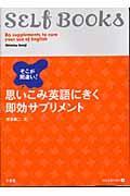 思いこみ英語にきく即効サプリメントの本