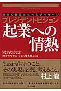 プレジデントビジョン起業への情熱の本