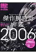 傑作腕時計年鑑 2006の本