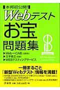 Webテスト「お宝」問題集の本